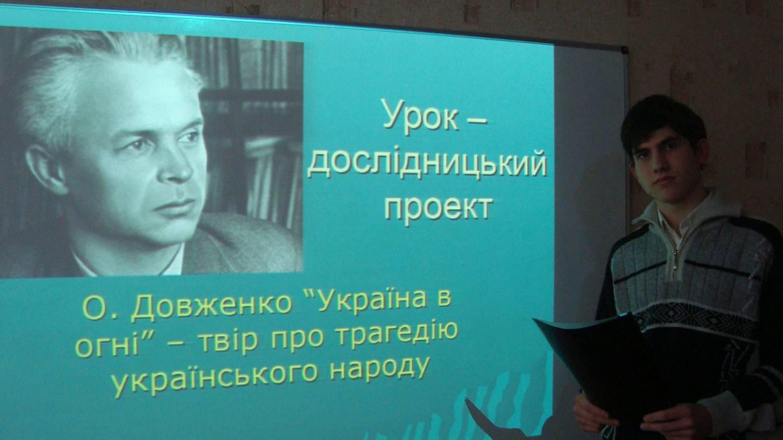 Україна в огні презентація